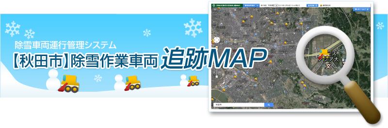 除雪車両運行管理システム 【秋田市】除雪作業車両 追跡MAP